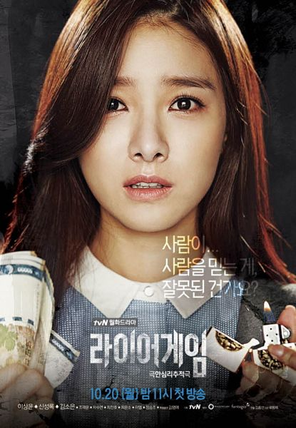 Tags: K-Drama, Kim So-eun, Text: Series Name, Korean Text, Lighter, Gray Background, Money