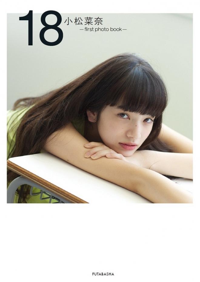 Tags: Dorama, Komatsu Nana, Japanese Text, Close Up, Scan