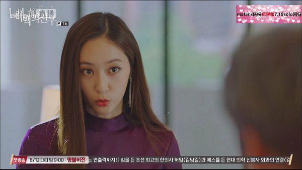 Tags: K-Pop, K-Drama, f(x), Krystal Jung, Bride Of The Water God