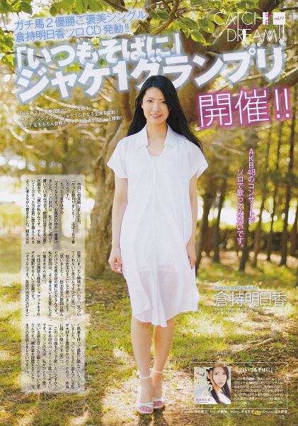 Tags: J-Pop, AKB48, Kuramochi Asuka, White Footwear, White Dress, Outdoors, Bare Legs, High Heels, Japanese Text, White Outfit, Android/iPhone Wallpaper, Magazine Scan