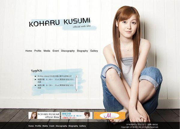 Kusumi Koharu - J-Pop