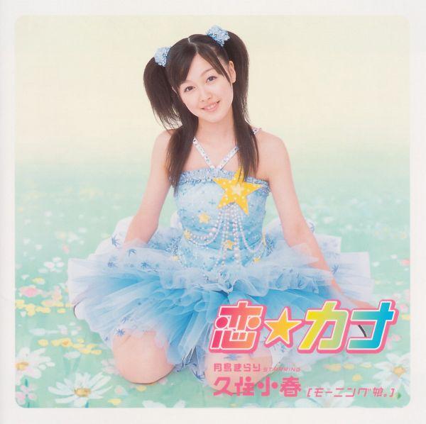 Tags: J-Pop, Kusumi Koharu