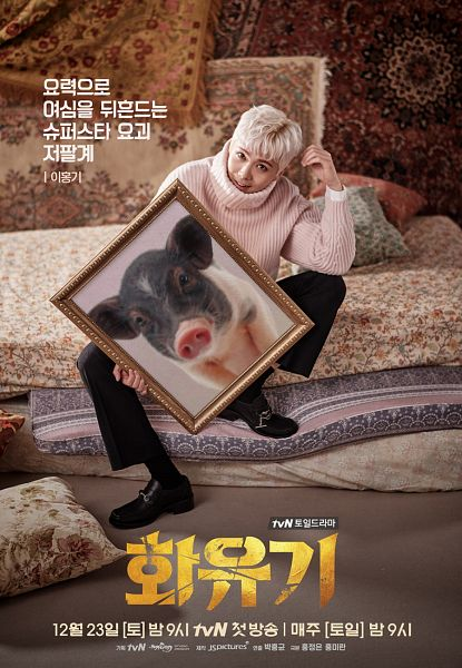Tags: K-Pop, K-Drama, FTISLAND, Lee Hong-ki, Hand In Hair, Turtleneck, Collar (Clothes), Text: Series Name, Socks, Covering Mouth, Text: Calendar Date, Holding Object