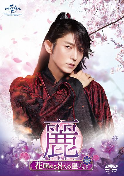 Tags: K-Drama, Lee Jun-ki, Red Outfit, Pink Flower, Hand On Shoulder, Text, Traditional Clothes, Flower, Plant, Korean Clothes, Japanese Text, Tree