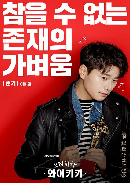 Tags: K-Drama, Lee Yi-kyung, Leather Jacket, Striped Shirt, Trophy, Red Background, Striped, Black Jacket, Denim Jacket, Korean Text, Jacket, Black Outerwear