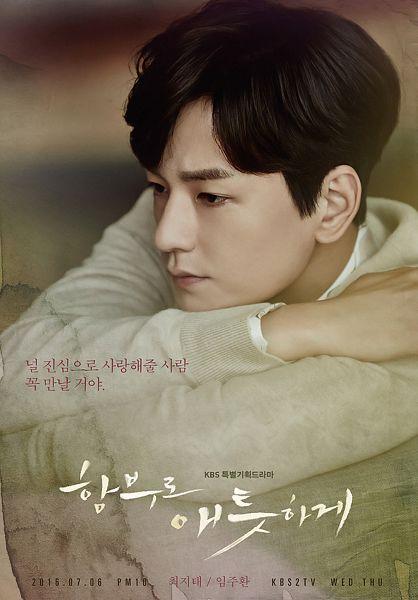 Lim Ju-hwan - K-Drama