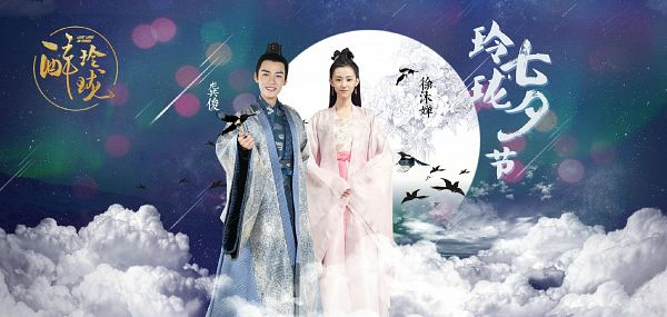 Tags: C-Drama, Xu Muchan, Gong Jun, Chinese Clothes, Blush (Make Up), Blue Outfit, Pink Dress, Chinese Text, Animal, Bird, Moon, Traditional Clothes