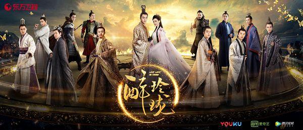 Tags: C-Drama, Gong Jun, Su Hang, Ji Chen, Xu Haiqiao, Mao Fangyuan, Xu Jiawei, Han Dong, Yang Taoge, Liu Shishi, Liu Yijun, William Chan