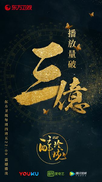 Tags: C-Drama, No People, Text: Series Name, Chinese Text, Butterfly, Animal, Poster, Lost Love In Times, Scan