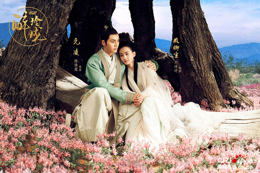 Liu Shishi CDrama Page 60 Of 60 Asiachan KPOP Image Board Interesting Download Images Of A Lost Love