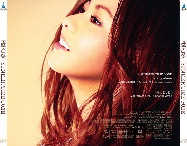 Tags: J-Pop, Mai Kuraki, Side View, Text: Artist Name, Brown Background, Text: Album Name, Close Up, Japanese Text, Text: Song Title, Album Cover
