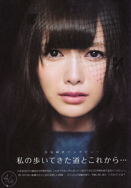 Tags: J-Pop, Nogizaka46, Mai Shiraishi, Close Up, Crying, Scan, Android/iPhone Wallpaper