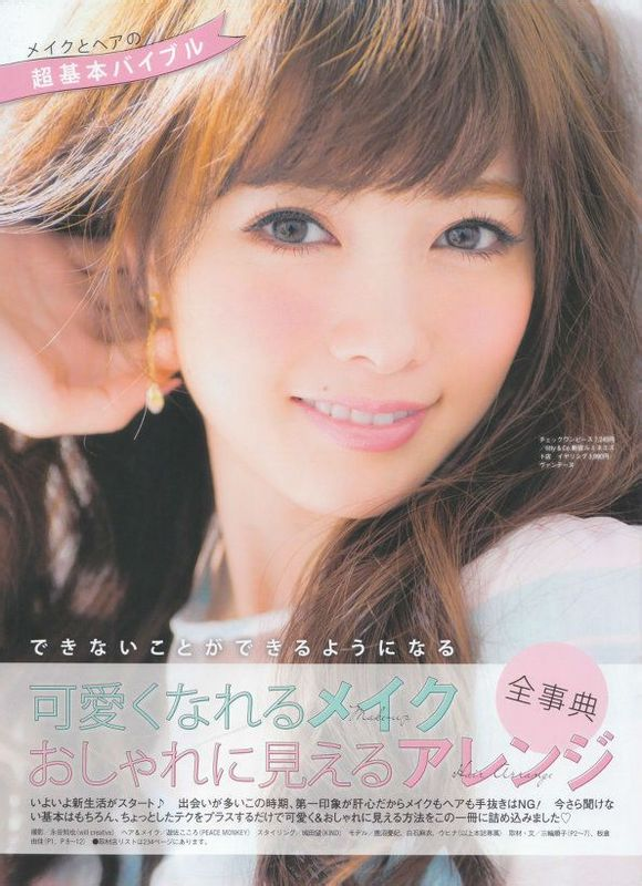 Tags: J-Pop, Nogizaka46, Mai Shiraishi, Close Up, Magazine Scan