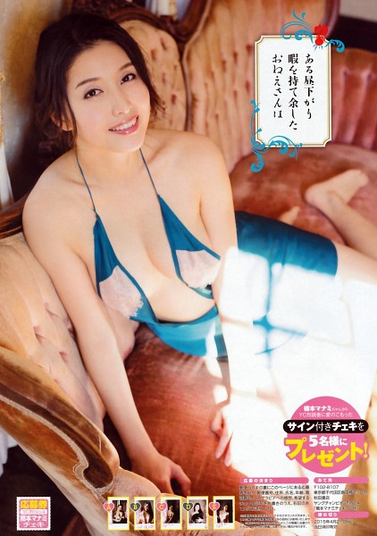 Tags: Manami Hashimoto, Japanese Text, Cleavage, Suggestive, Android/iPhone Wallpaper, Magazine Scan, Scan