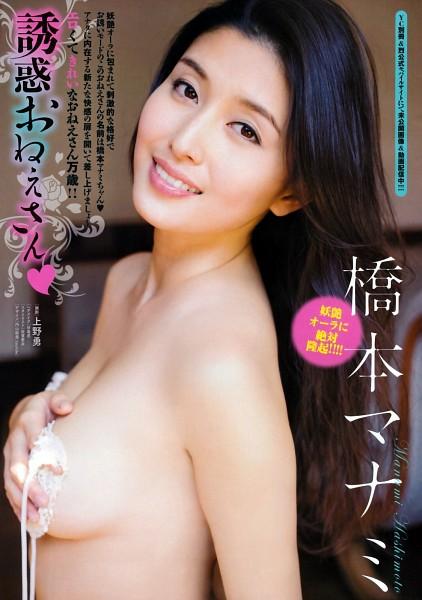 Tags: Manami Hashimoto, Suggestive, Japanese Text, Beach, Bikini, Scan, Android/iPhone Wallpaper, Magazine Scan