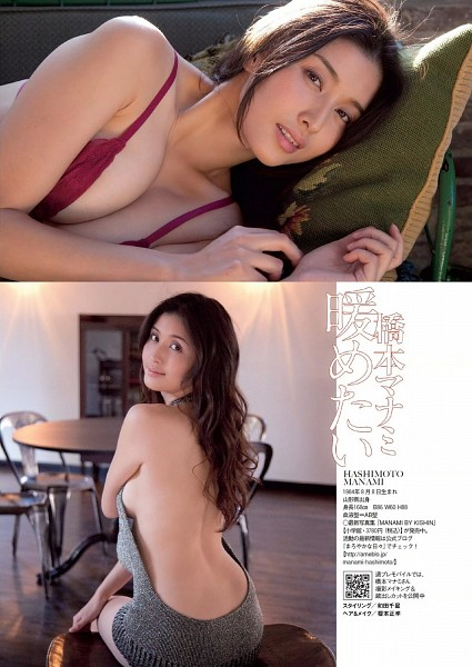 Tags: Manami Hashimoto, Suggestive, Japanese Text, Cleavage, Lingerie, Bra, Android/iPhone Wallpaper, Magazine Scan, Scan