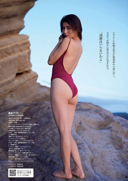 Tags: Manami Hashimoto, Japanese Text, Beach, Swimsuit, Suggestive, Magazine Scan, Scan, Android/iPhone Wallpaper
