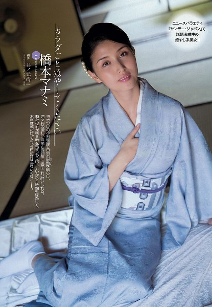 Manami Hashimoto - Dorama