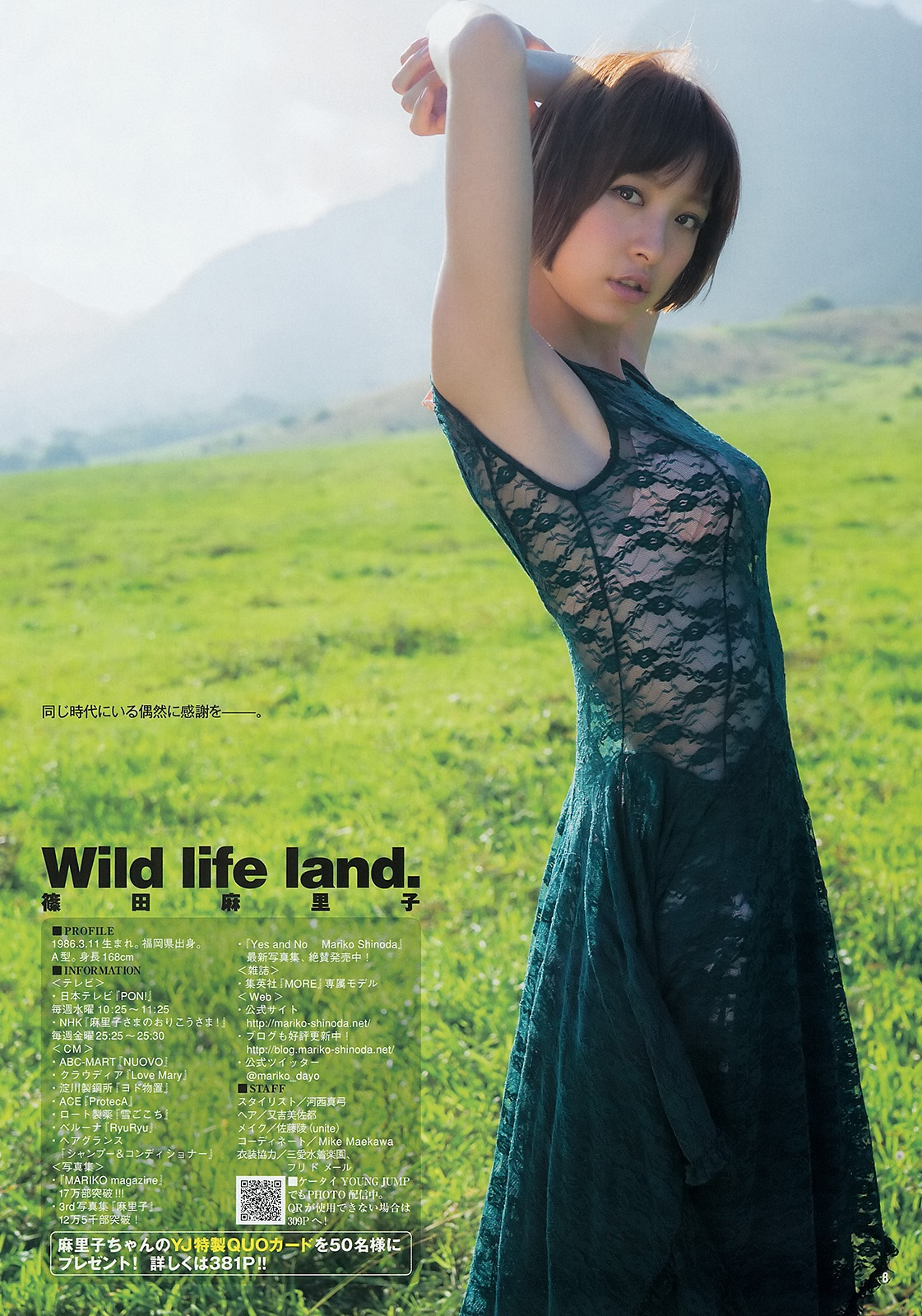 Mariko Shinoda 38492 Asiachan