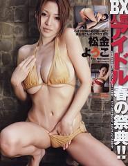 Matsugane Yoko