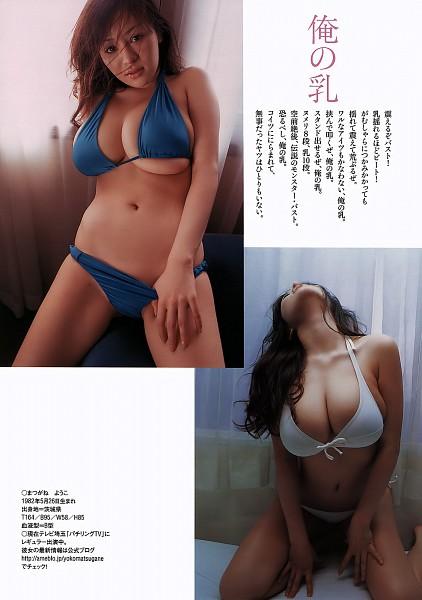 Matsugane Yoko - Gravure Idol