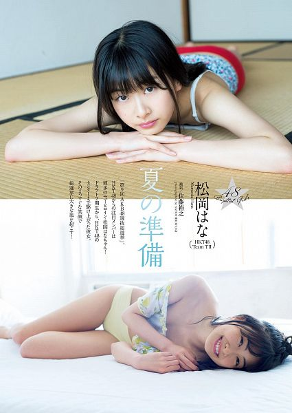 Tags: J-Pop, HKT48, Matsuoka Hana, Bed, Laying On Ground, Collage, Japanese Text, Laying On Stomach, On Bed, Red Pants, Blunt Bangs, Text: Artist Name
