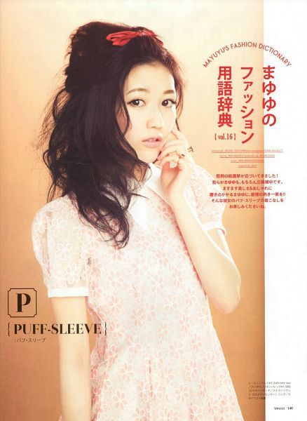 Tags: J-Pop, AKB48, Mayu Watanabe, Ring, Short Sleeves