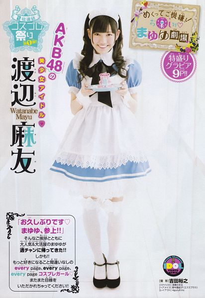 Tags: AKB48, Mayu Watanabe, Japanese Text, Twin Tails, High Heels, Maid Outfit, Magazine Scan, Scan