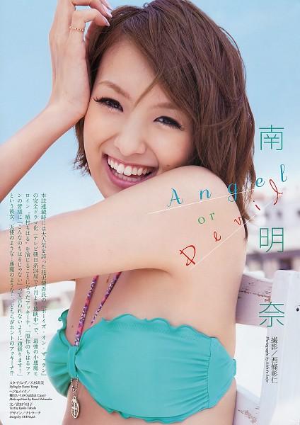 Tags: Gravure Idol, Minami Akina, Suggestive, Sea, Japanese Text, Beach, Nail Polish, Necklace, Make Up, Bikini, Ring, Scan