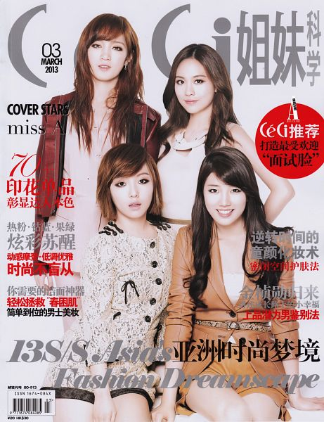Tags: K-Pop, Miss A, Bae Suzy, Meng Jia, Min, Wang Feifei, Brown Dress, Brown Outfit, Chinese Text, English Text, Magazine Cover, Magazine Scan