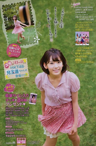 Tags: J-Pop, HKT48, AKB48, Miyawaki Sakura, Pink Skirt, Medium Hair, Text: Artist Name, Looking Up, Skirt, Bare Legs, From Above, Pink Shirt