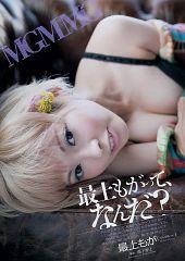 Mogami Moga