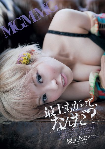 Tags: J-Pop, Dempagumi.inc, Mogami Moga, Bra, Black Eyes, Suggestive, Sexy Pose, Cleavage, Lingerie, Android/iPhone Wallpaper
