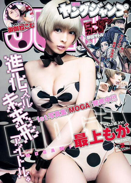 Tags: J-Pop, Dempagumi.inc, Mogami Moga, Suggestive, Blonde Hair, Japanese Text, Lingerie, Cleavage, Bra, Pants, Scan, Weekly Young Jump