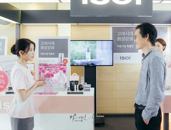 Tags: K-Pop, K-Drama, IU, Kim Sung-kyun, Pink Shirt, Belt