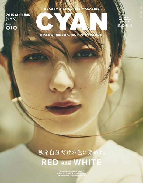 Tags: Dorama, Mori Erika, Close Up, Text: Magazine Name, Hair Up, Nylon, Magazine Scan, Magazine Cover, Scan, Cyan