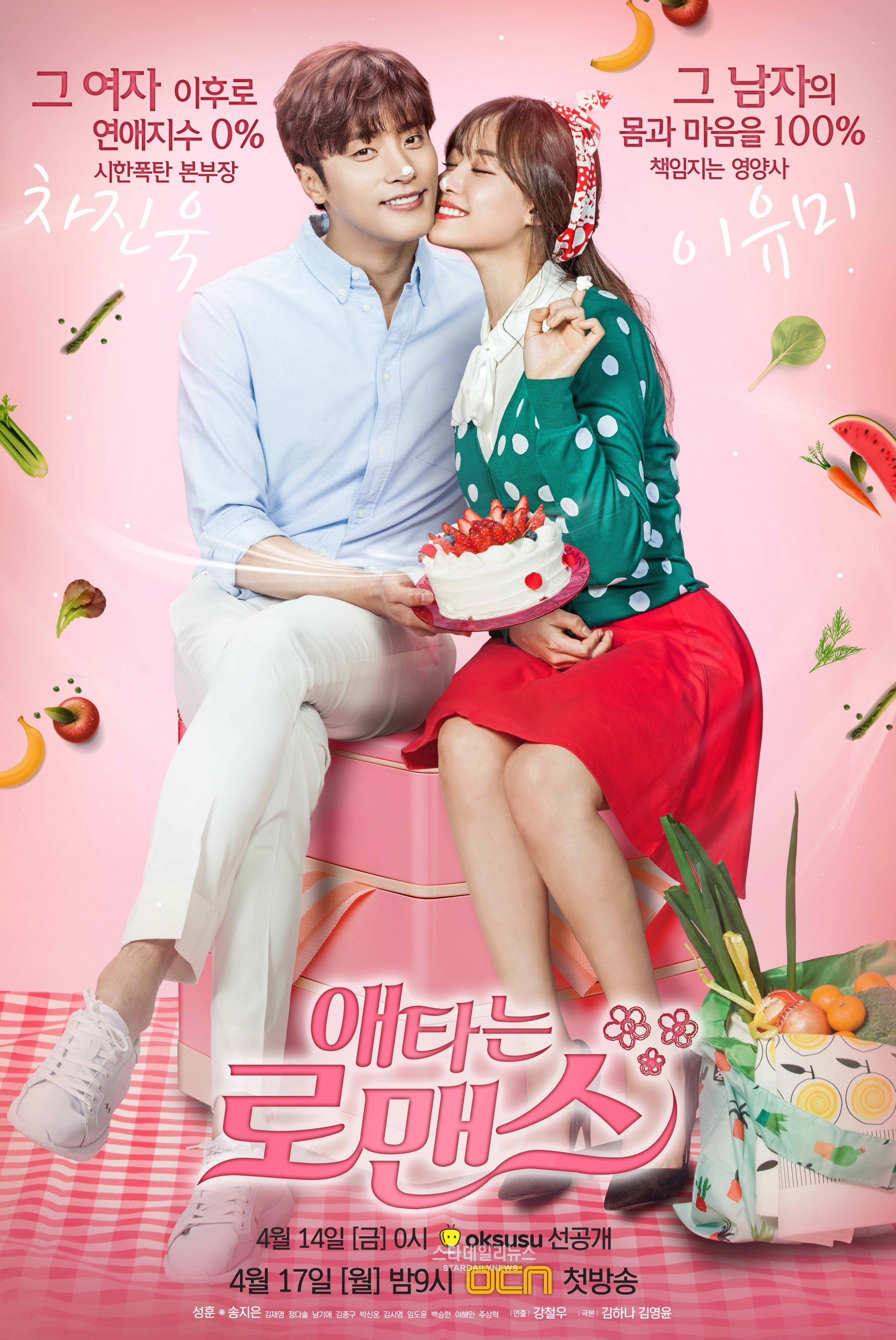 My Secret Romance Android Iphone Wallpaper 128833 Asiachan Kpop Image Board
