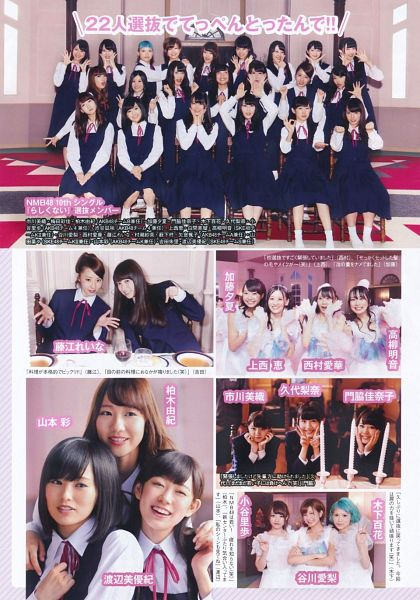 Tags: J-Pop, NMB48, School Uniform, Japanese Text, Magazine Scan, Scan
