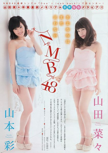 Tags: J-Pop, NMB48, Japanese Text, High Heels, Android/iPhone Wallpaper, Magazine Scan, Scan