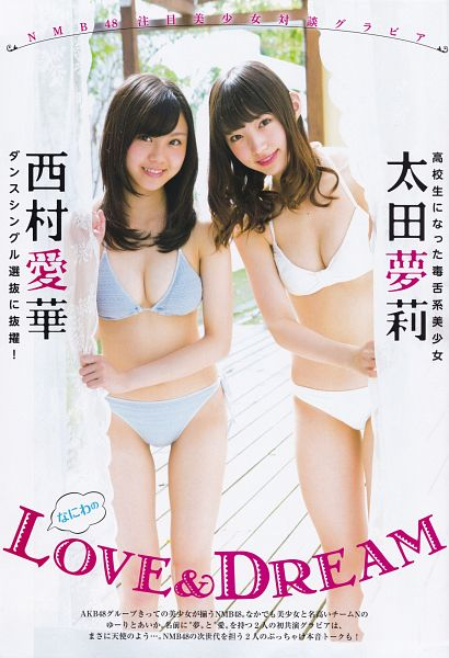 Tags: J-Pop, NMB48, Cleavage, Bikini, Japanese Text, Suggestive, Android/iPhone Wallpaper, Magazine Scan, Scan
