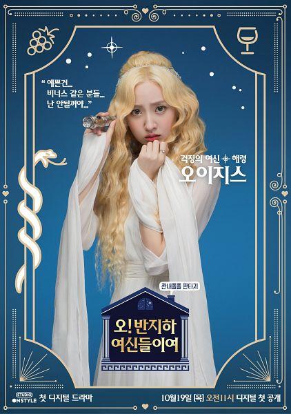 Tags: K-Pop, K-Drama, BESTie, Na Haeryung, Korean Text, Scared, Blue Background, Telescope, White Outfit, Text: Calendar Date, White Dress, Oh! Dear Half-basement Goddesses