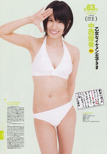 Nakanishi Yuka - SKE48