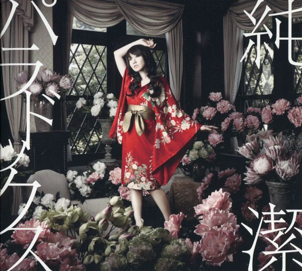 Tags: J-Pop, Nana Mizuki, Traditional Clothes, Japanese Text, Red Dress, Bouquet, Red Outfit, Flower, Bare Legs, Looking Up, Hand On Head