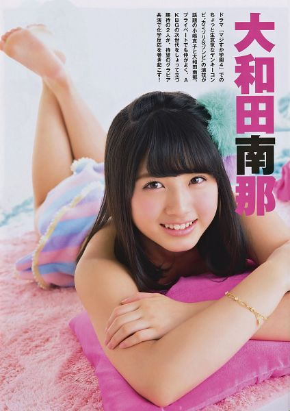 Tags: J-Pop, AKB48, Nana Owada, Laying Down, Bracelet, Laying On Stomach, Pillow, Japanese Text, Barefoot, Android/iPhone Wallpaper, Magazine Scan, Scan