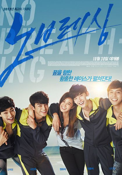 No Breathing - K-Drama