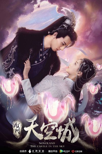 Tags: C-Drama, Zhang Ruoyun, Guan Xiaotong, Black Outfit, Clouds, Chinese Text, English Text, Holding Close, Looking At Another, Purple Dress, Purple Outfit, Hug