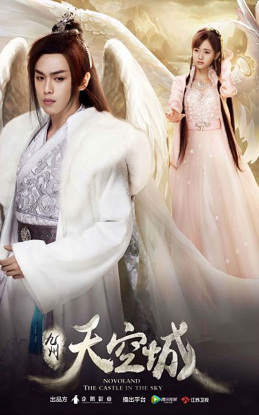 Tags: C-Pop, C-Drama, Ju Jingyi, Zhang Ruoyun, Fur, Wings, Pink Outfit, Pink Dress, Chinese Text, Poster, Novoland: The Castle in the Sky, Scan