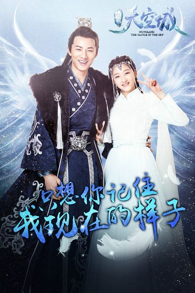 Tags: C-Drama, Liu Chang, Guan Xiaotong, Blue Outfit, Feather, White Outfit, V Gesture, Fur, Chinese Text, Hair Ornament, Wings, Poster
