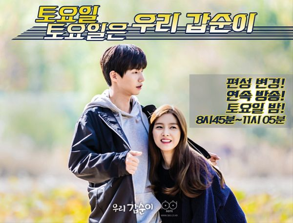 Tags: K-Drama, Song Jae-rim, Kim So-eun, Korean Text, Duo, Couple, Sweater, Our Gap-soon