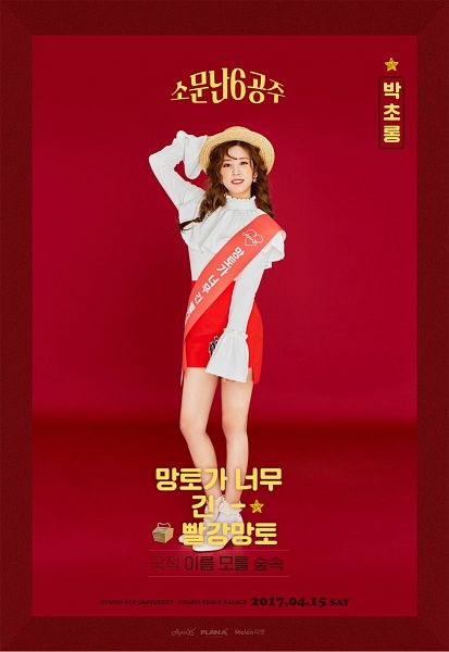 Tags: K-Pop, Apink, Plan A Entertainment, Park Cho-rong, Simple Background, Full Body, Standing, Red Skirt, Hat, Red Background, Skirt